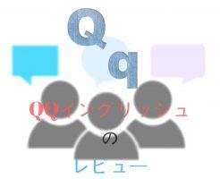 QQイングリッシュのレビュー (1)