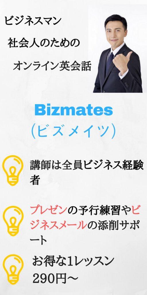 Bizmates(ビズメイツ)の三つの特徴
