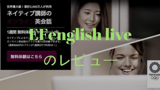 EFEnglish live