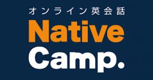 Native Campの効果は?