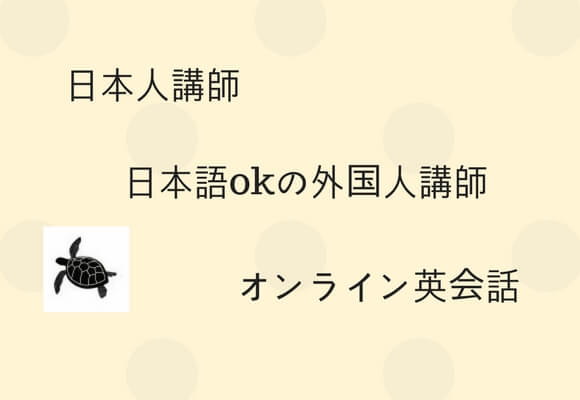 日本人講師、日本語ok講師のいるオンライン英会話