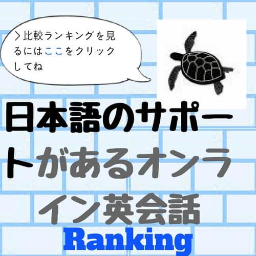 日本語のサポートがある
